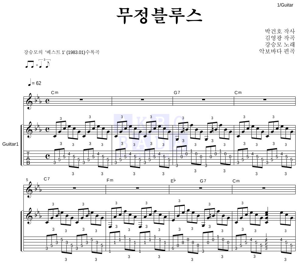 강승모 - 무정블루스 통기타 악보