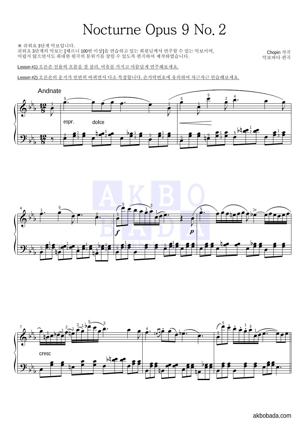 쇼팽 - Nocturne No.2 In E Flat Major Op.9-2 (야상곡 2번 내림 마장조) 피아노2단-쉬워요 악보