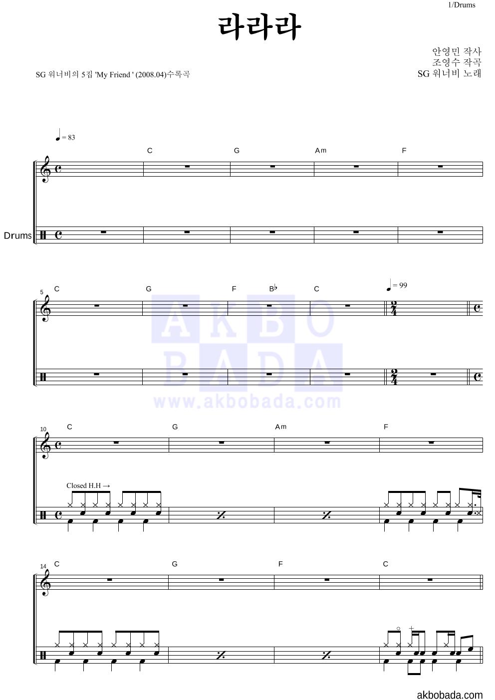 SG워너비 - 라라라 드럼 악보