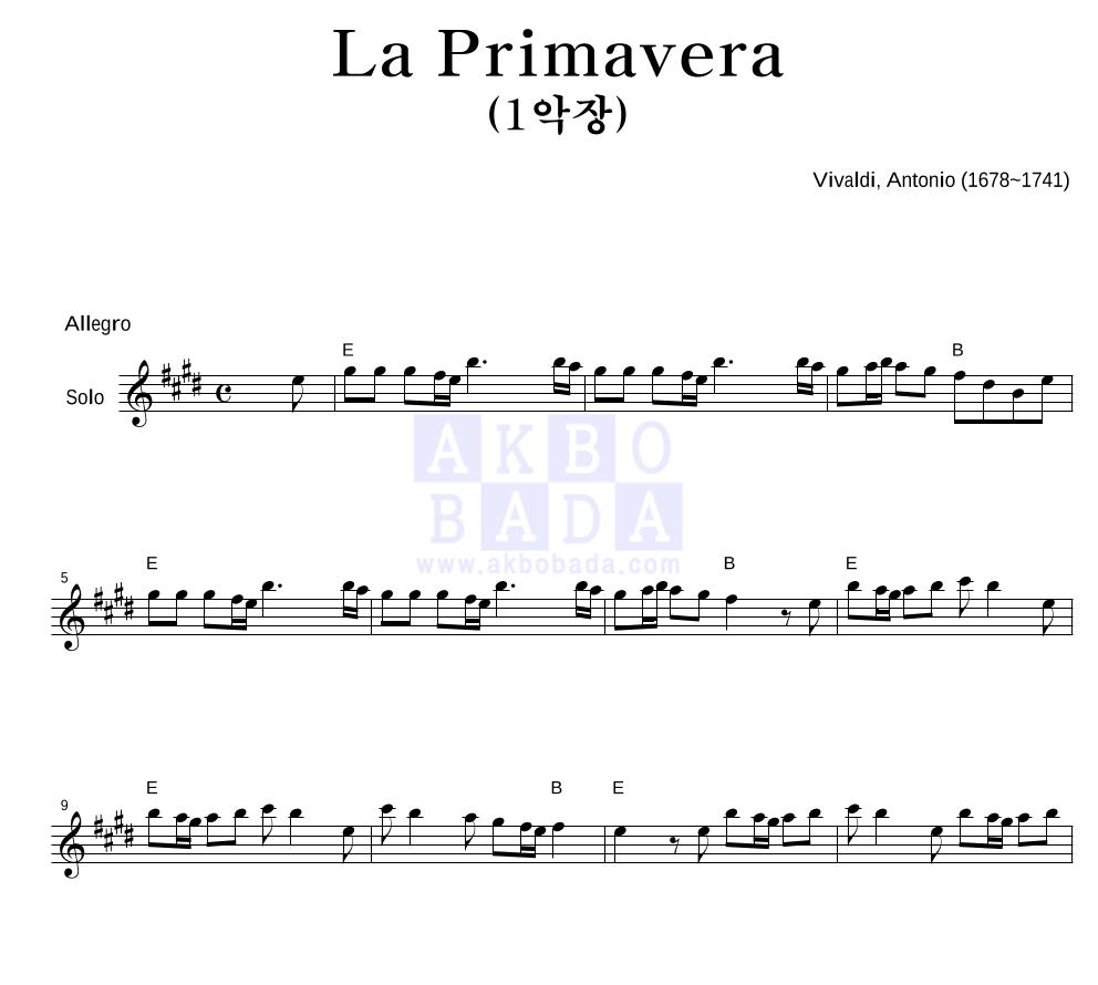 비발디 - 사계-봄 (1악장) 멜로디 악보