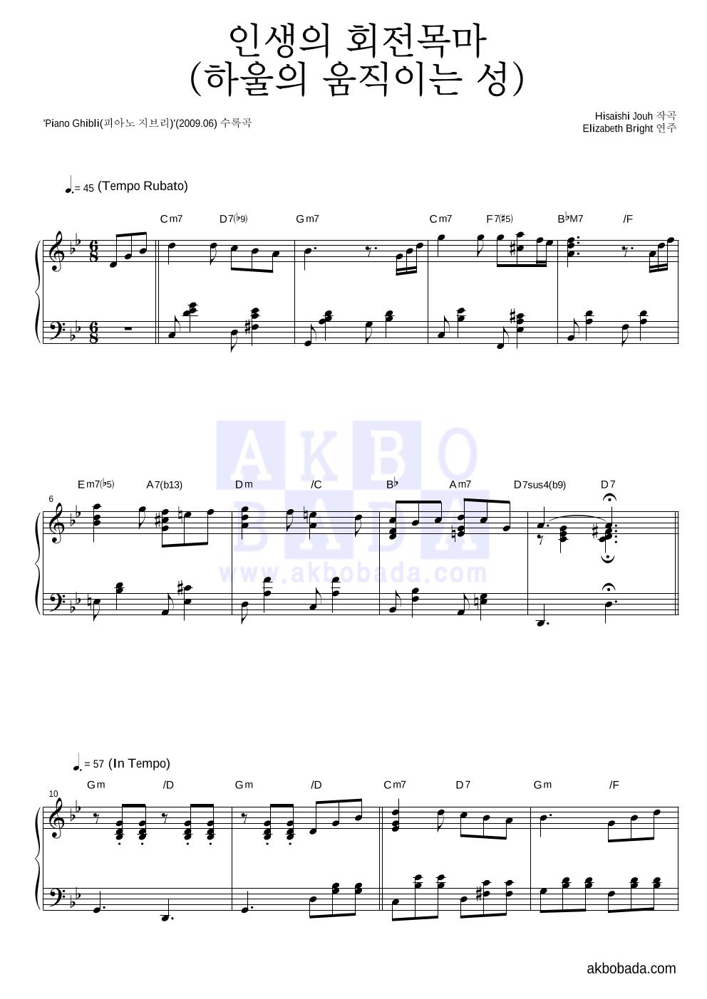 Elizabeth Bright - 인생의 회전목마 (하울의 움직이는 성) 피아노 2단 악보