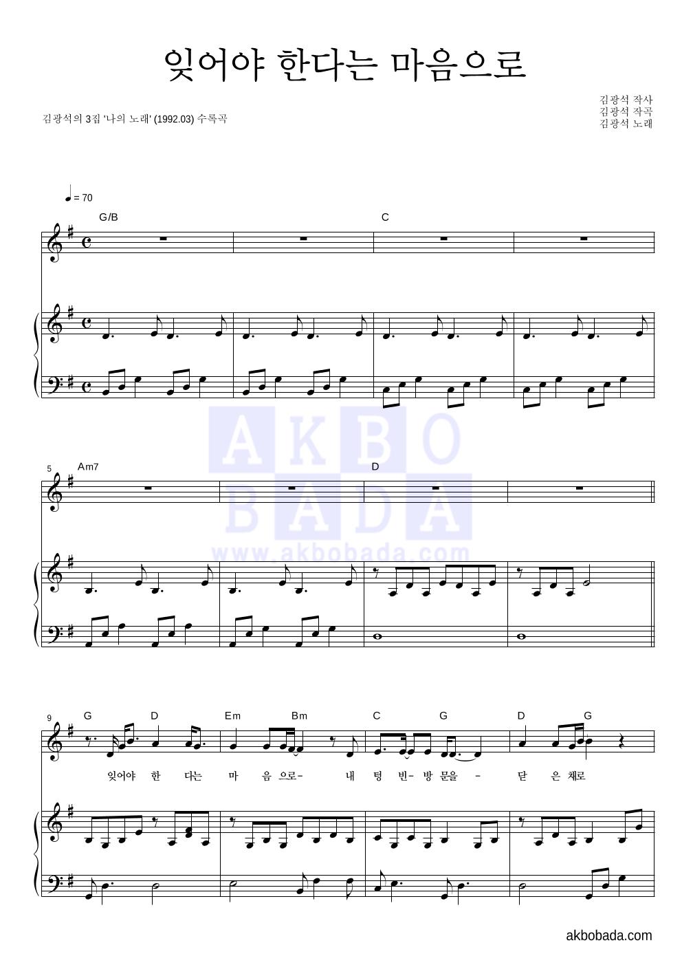김광석 - 잊어야 한다는 마음으로 피아노 3단 악보