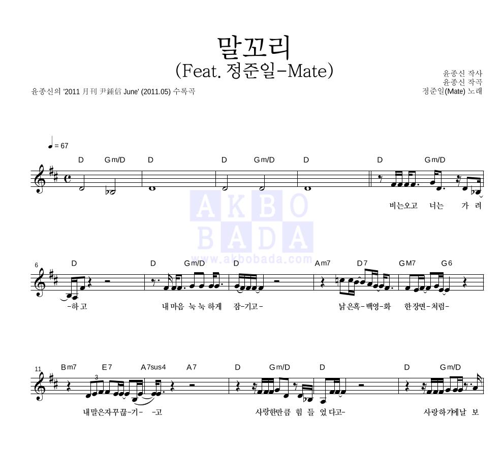 윤종신 - 말꼬리 (Feat. 정준일-Mate)  악보