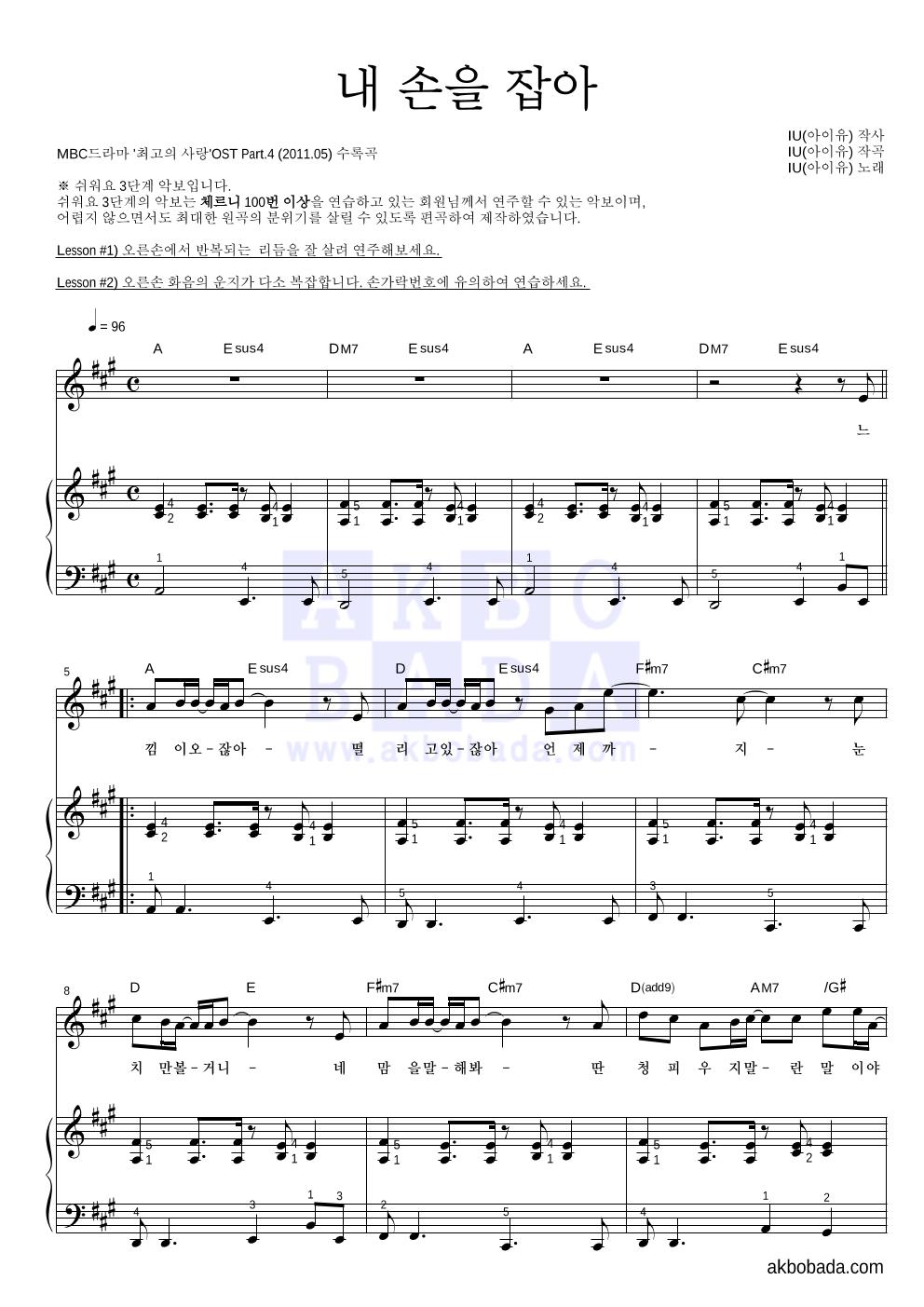 아이유 - 내 손을 잡아 피아노3단-쉬워요 악보