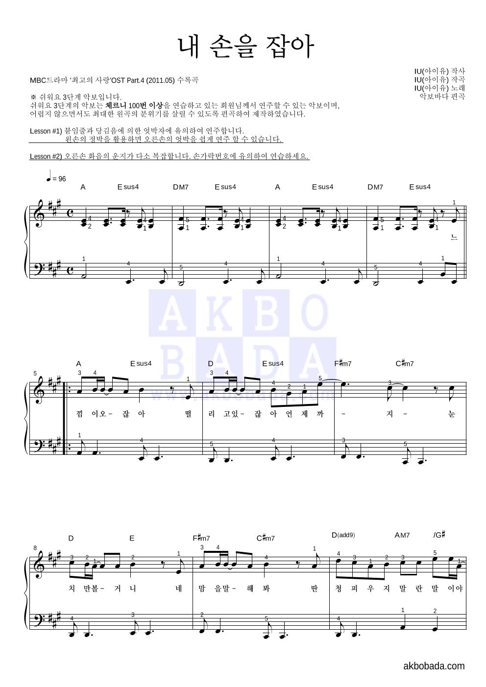 아이유 - 내 손을 잡아 피아노2단-쉬워요 악보