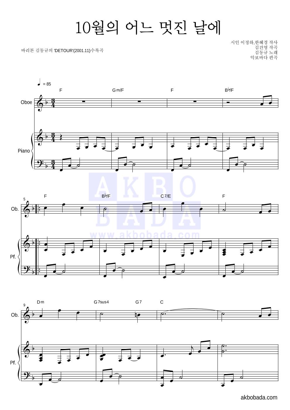 오보에&피아노 악보