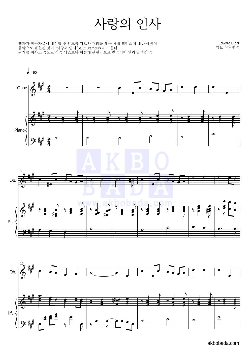 엘가 - 사랑의 인사 오보에&피아노 악보