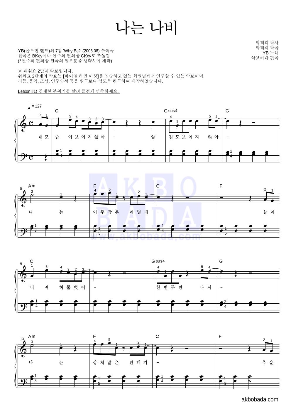 YB(윤도현 밴드) - 나는 나비 피아노2단-쉬워요 악보