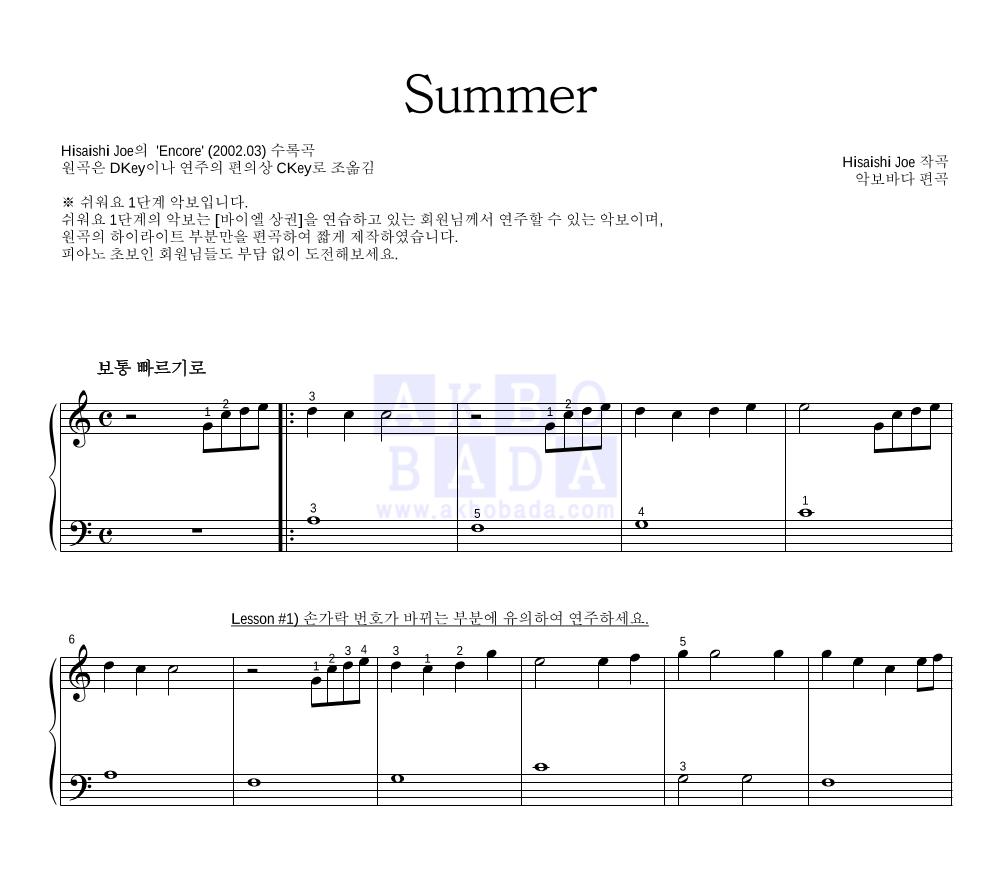 Hisaishi Joe - Summer 피아노2단-쉬워요 악보