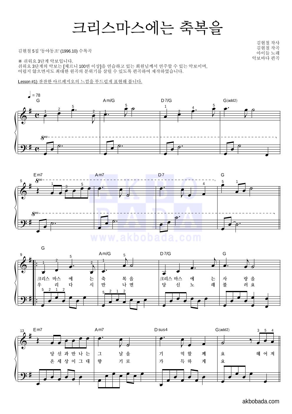김현철 - 크리스마스에는 축복을  악보