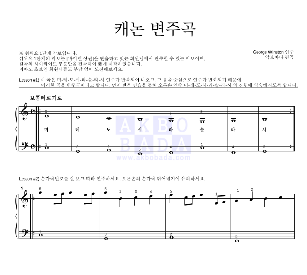 George Winston - 캐논 변주곡(Variations on the Canon) 피아노2단-쉬워요 악보