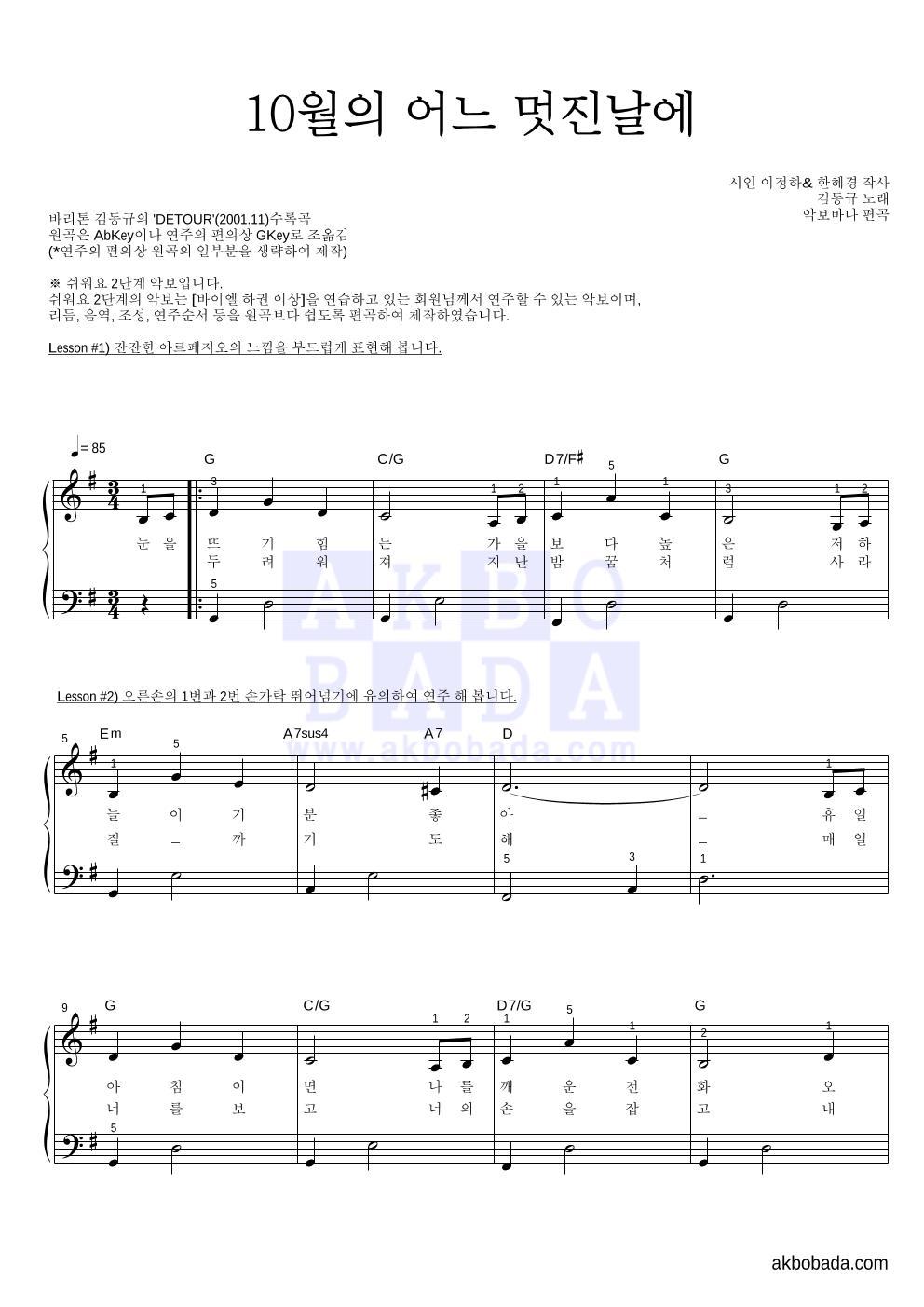 김동규 - 10월의 어느 멋진날에  악보