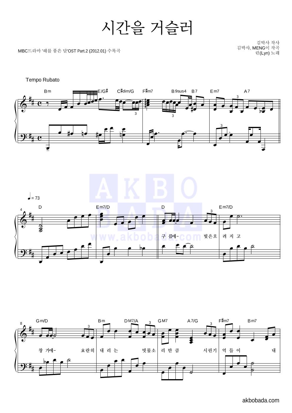 린(Lyn) - 시간을 거슬러 피아노 2단 악보