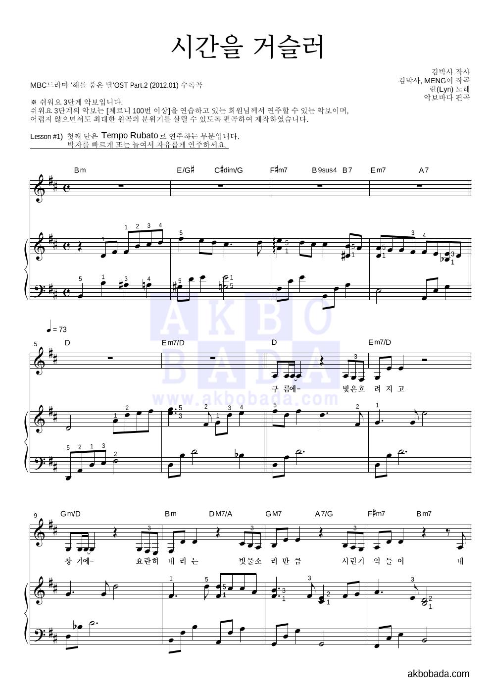 린(Lyn) - 시간을 거슬러 피아노3단-쉬워요 악보