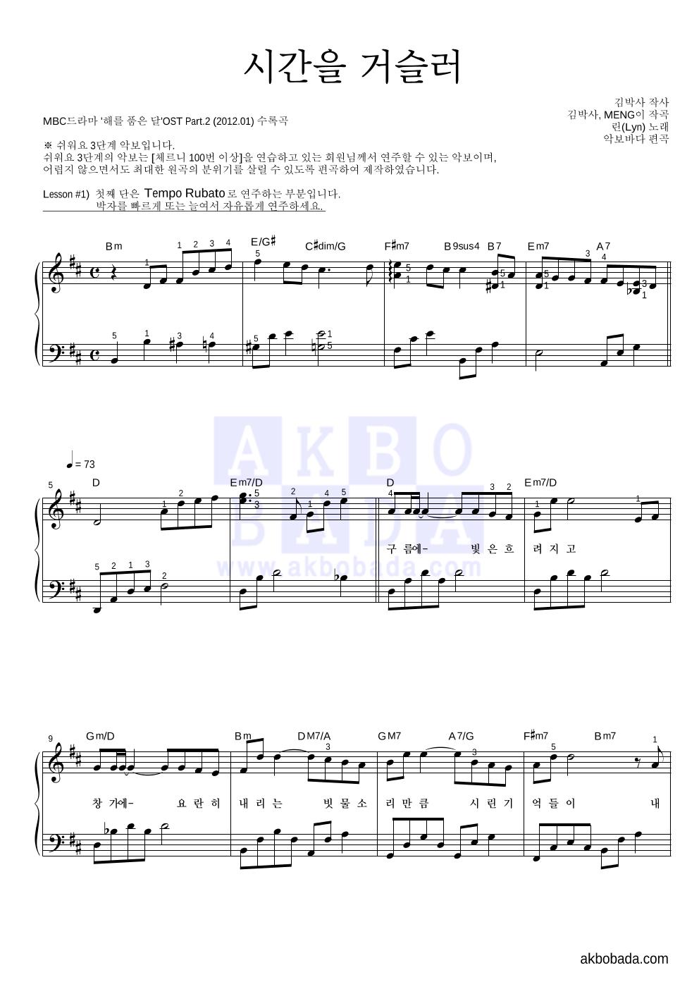린(Lyn) - 시간을 거슬러 피아노2단-쉬워요 악보