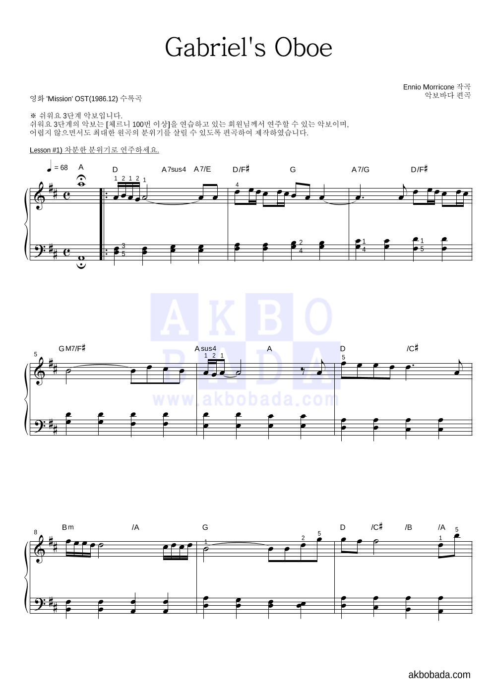 Ennio Morricone - Gabriel's Oboe 피아노2단-쉬워요 악보
