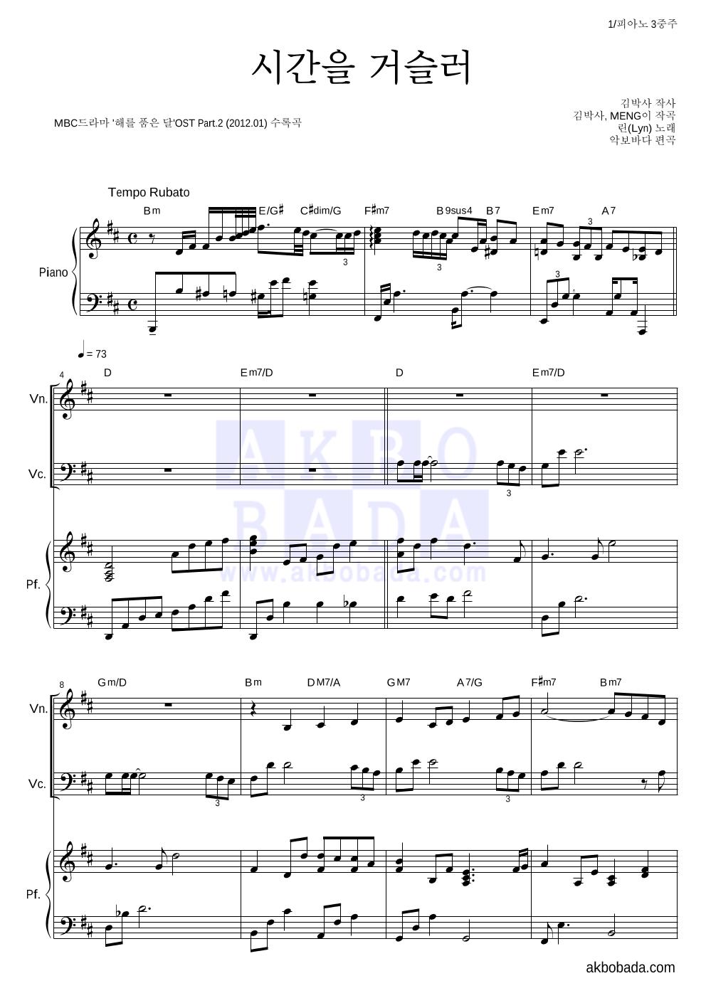 린(Lyn) - 시간을 거슬러 피아노3중주 악보