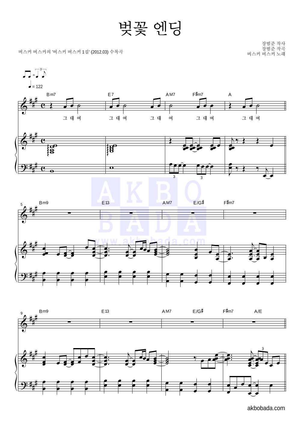 버스커 버스커 - 벚꽃 엔딩 피아노 3단 악보