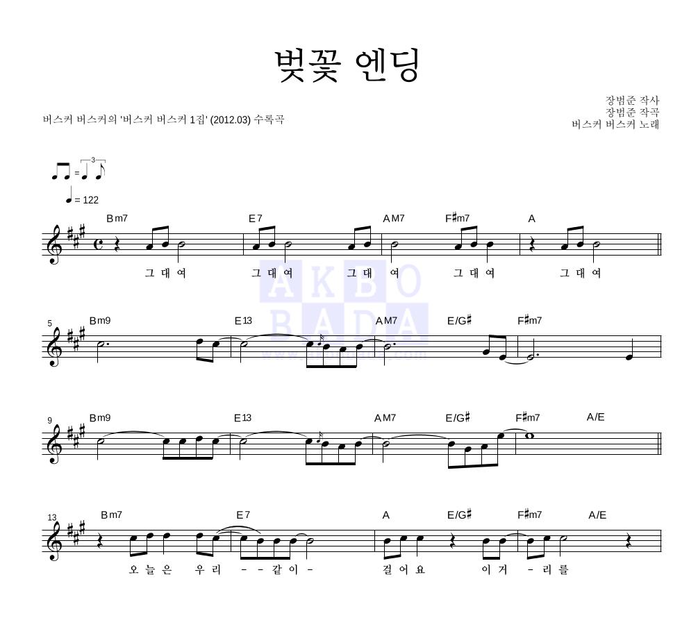 버스커 버스커 - 벚꽃 엔딩 멜로디 악보