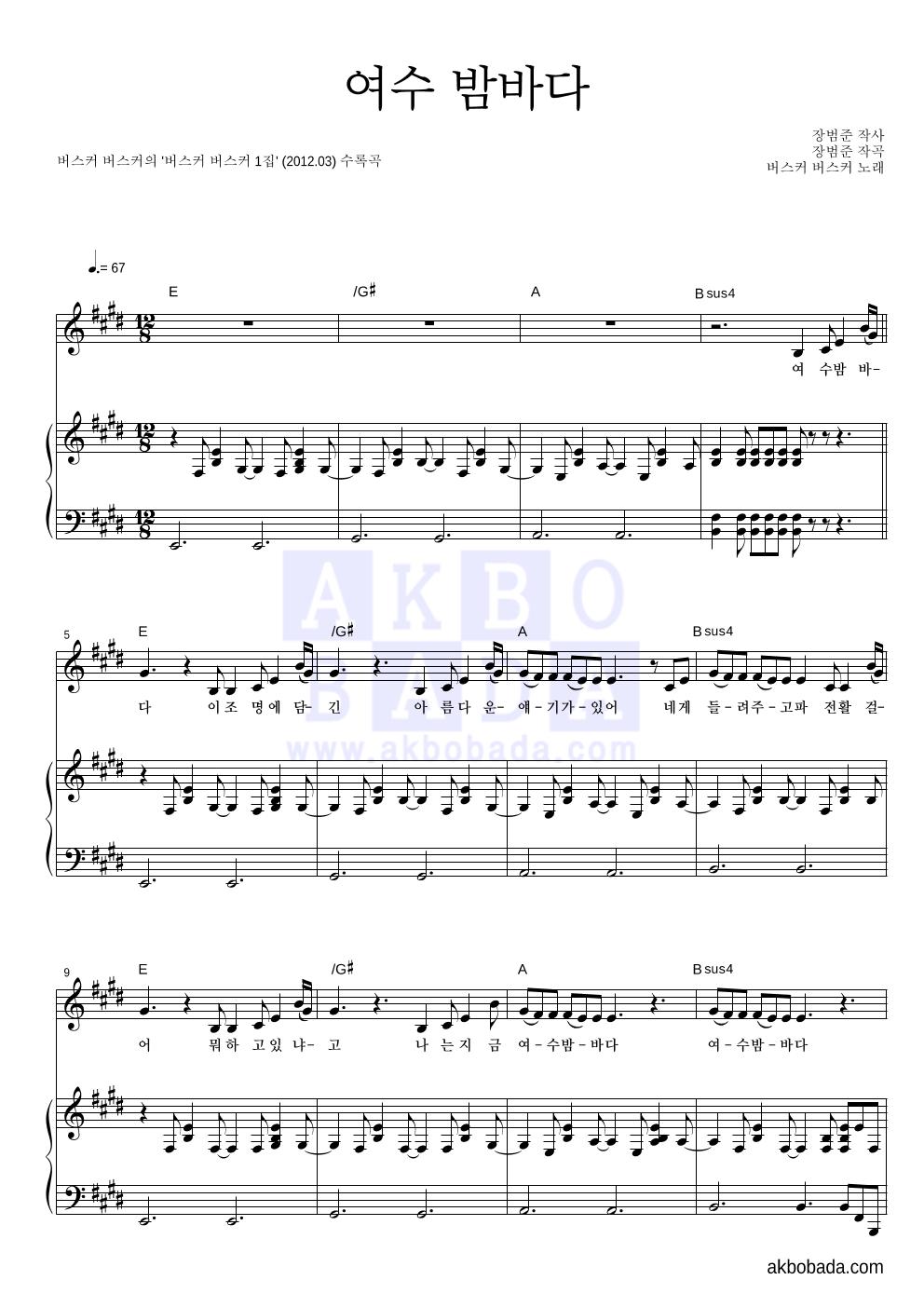 버스커 버스커 - 여수 밤바다 피아노 3단 악보