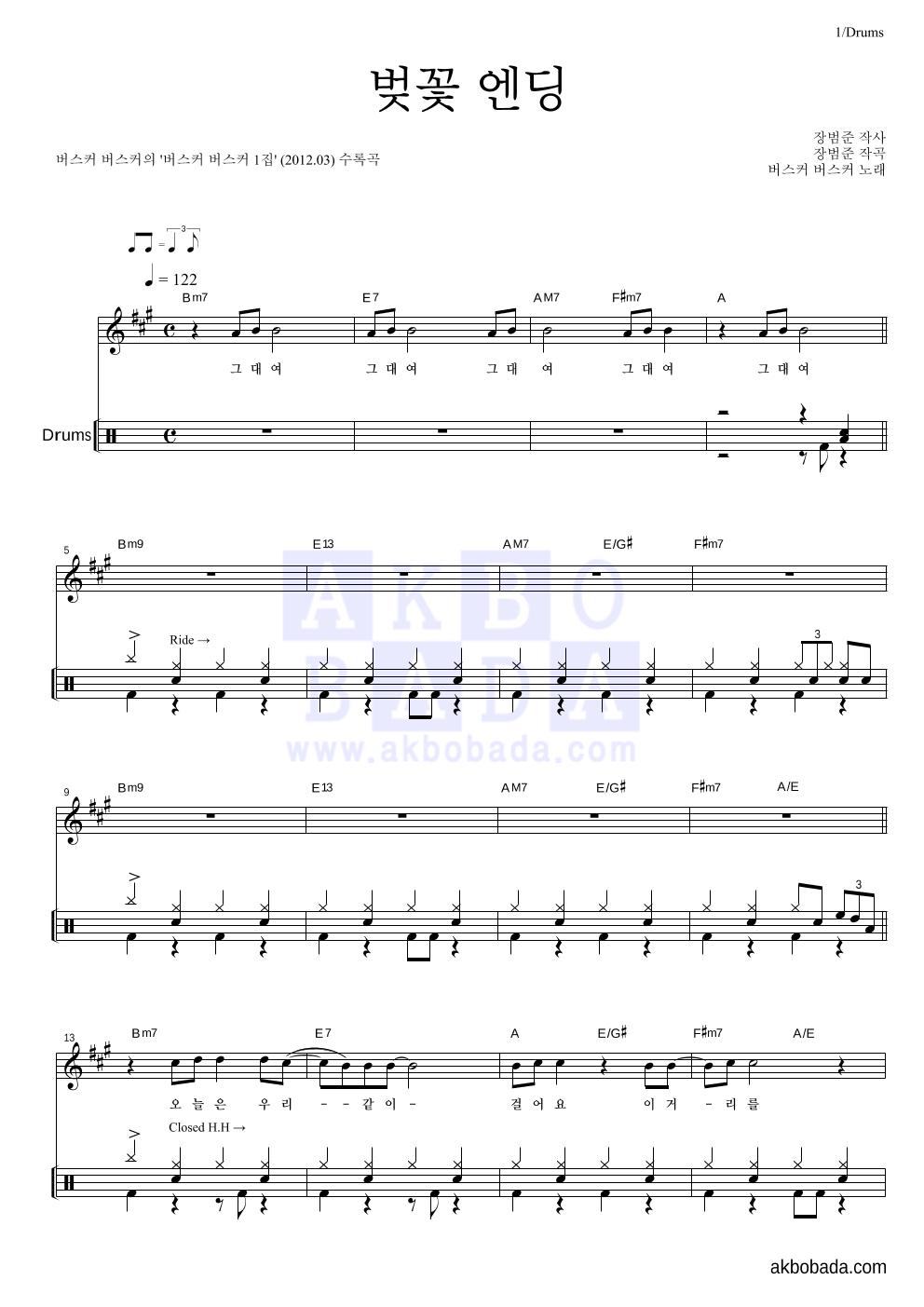 버스커 버스커 - 벚꽃 엔딩 드럼 악보