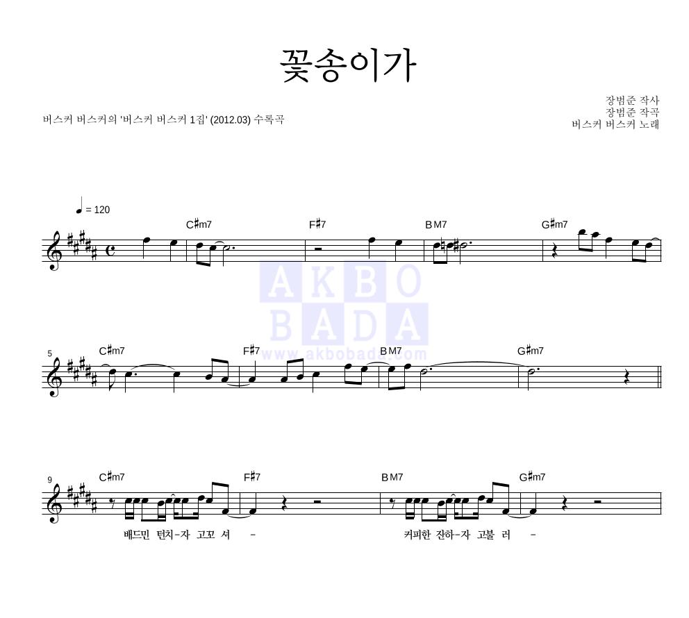 버스커 버스커 - 꽃송이가 멜로디 악보