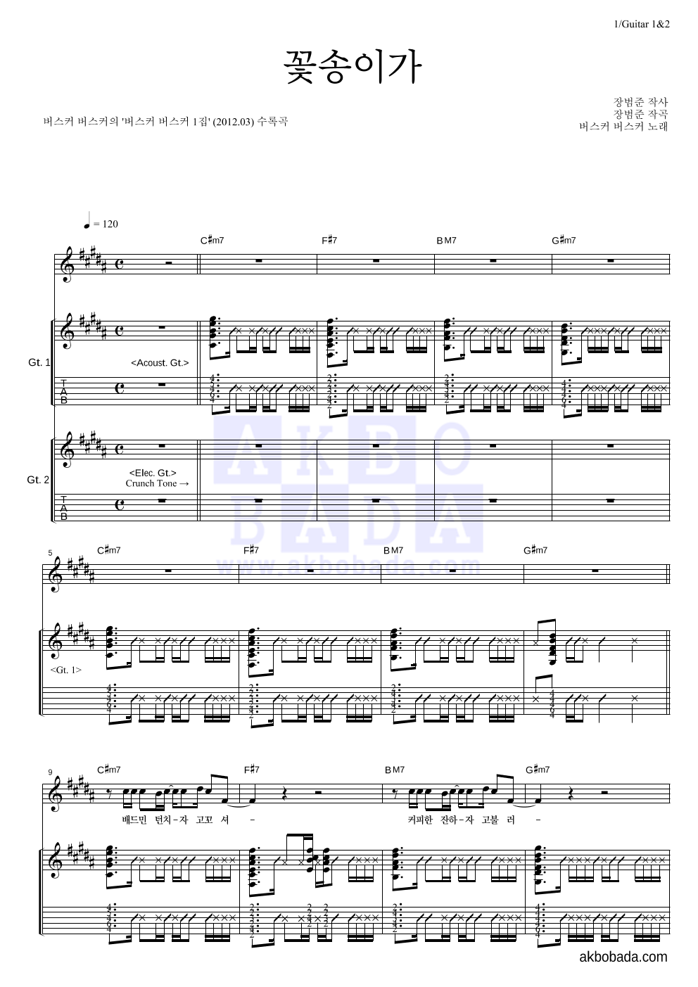 버스커 버스커 - 꽃송이가 기타1,2 악보