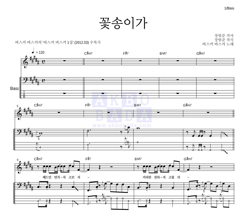 버스커 버스커 - 꽃송이가 베이스 악보
