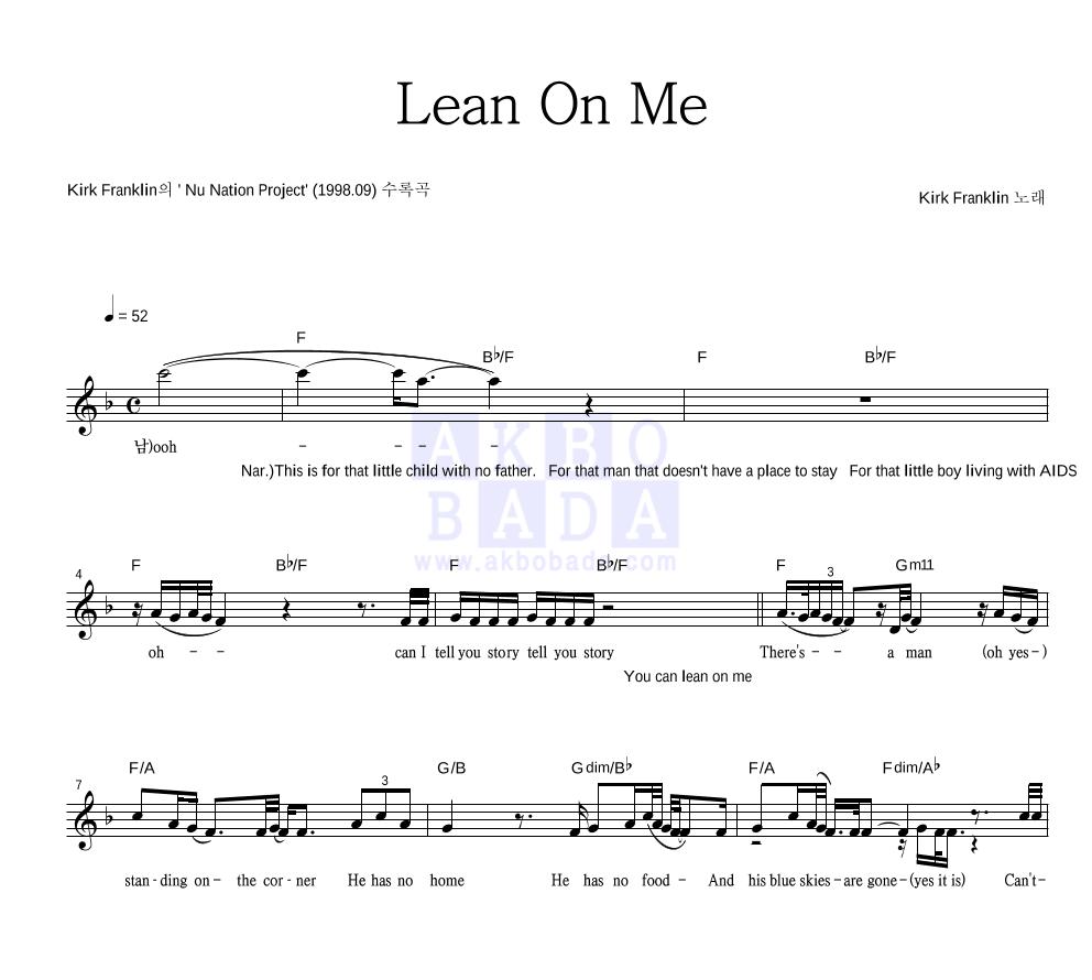 Kirk Franklin - Lean On Me  악보