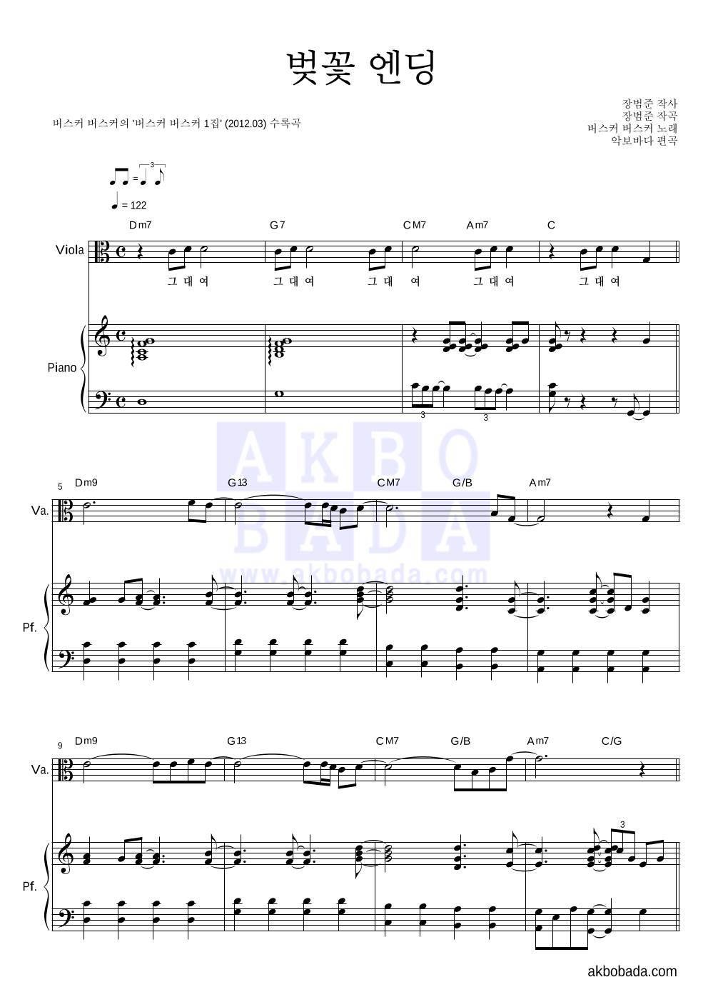 버스커 버스커 - 벚꽃 엔딩 비올라&피아노 악보