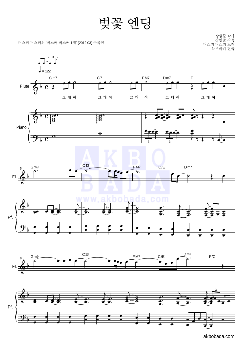 버스커 버스커 - 벚꽃 엔딩 플룻&피아노 악보