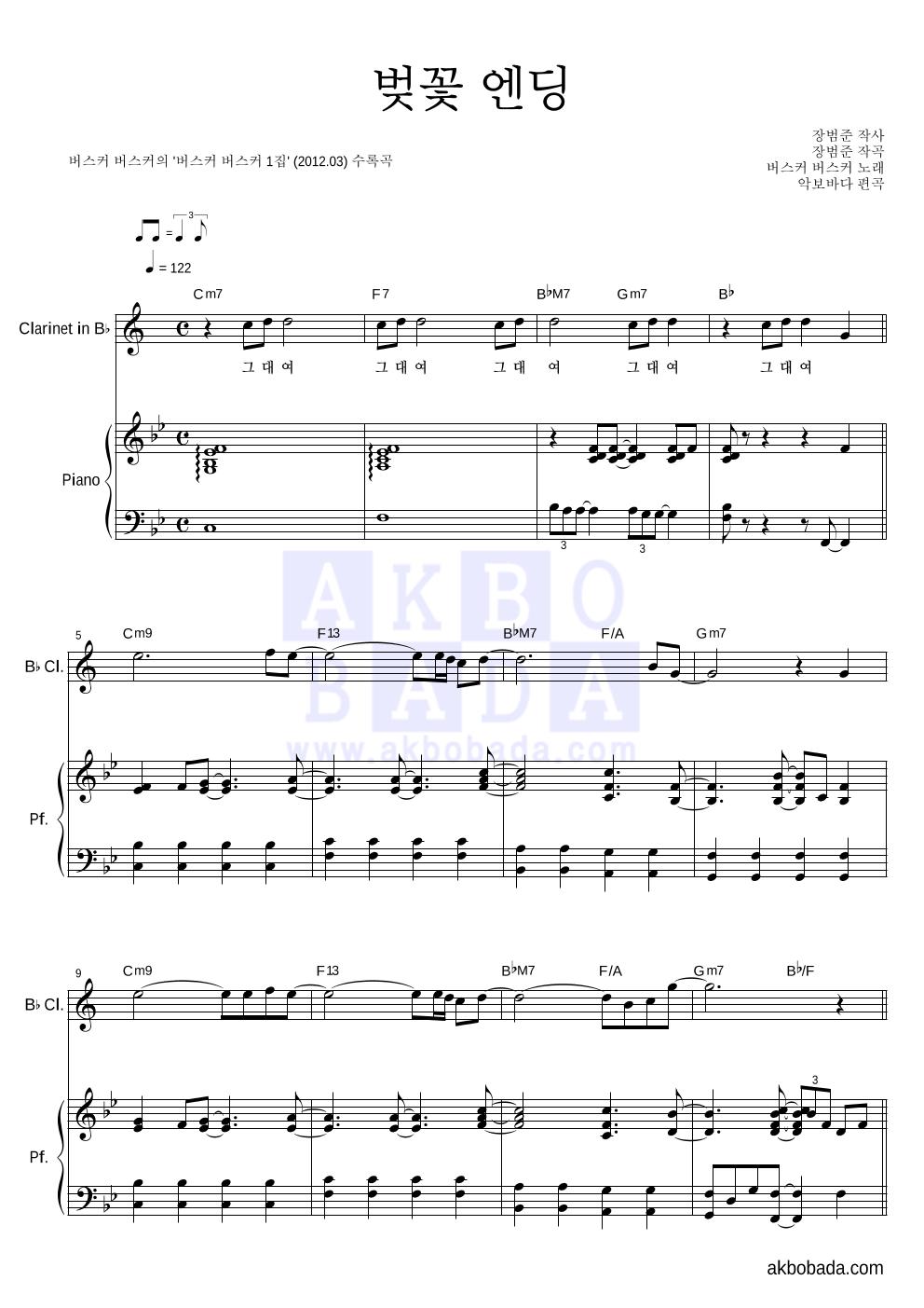 버스커 버스커 - 벚꽃 엔딩 클라리넷&피아노 악보