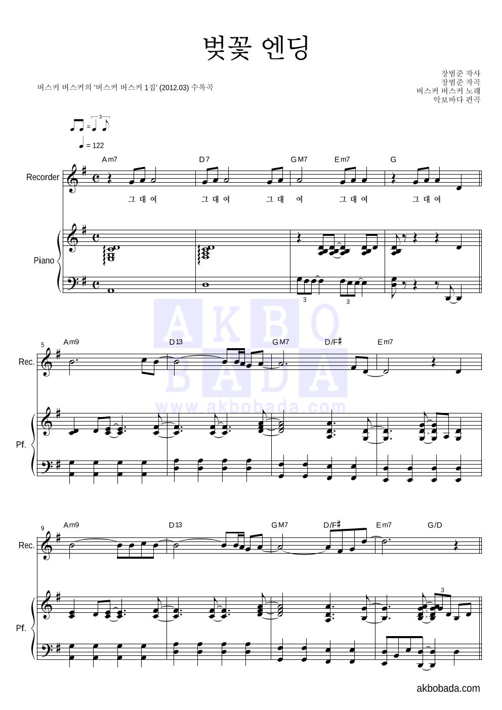 버스커 버스커 - 벚꽃 엔딩 리코더&피아노 악보