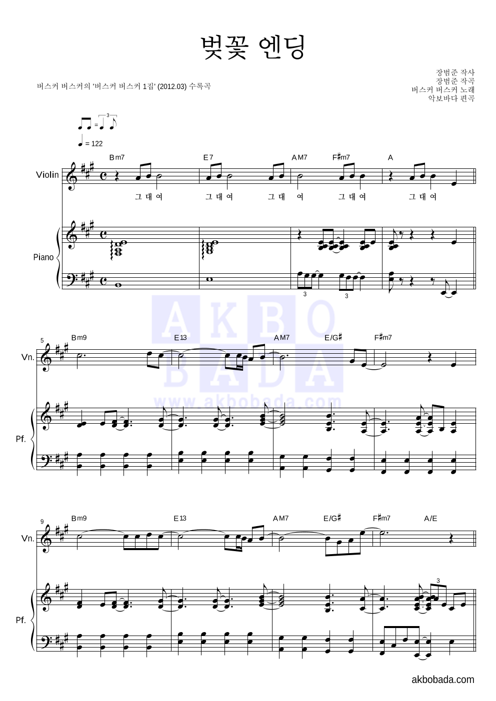 버스커 버스커 - 벚꽃 엔딩 바이올린&피아노 악보