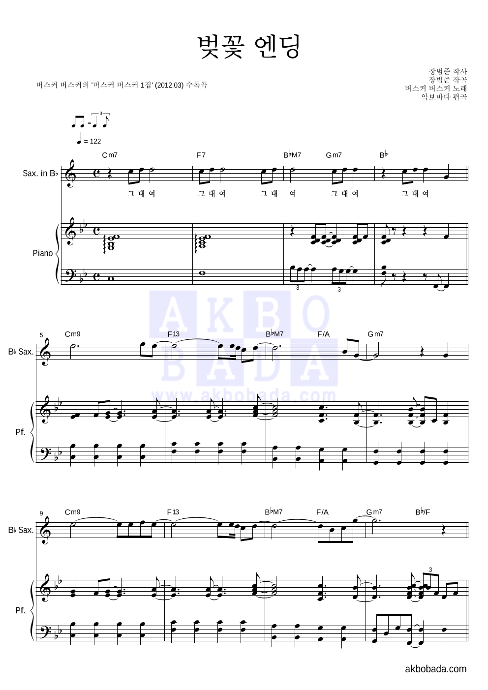 버스커 버스커 - 벚꽃 엔딩 Bb색소폰&피아노 악보