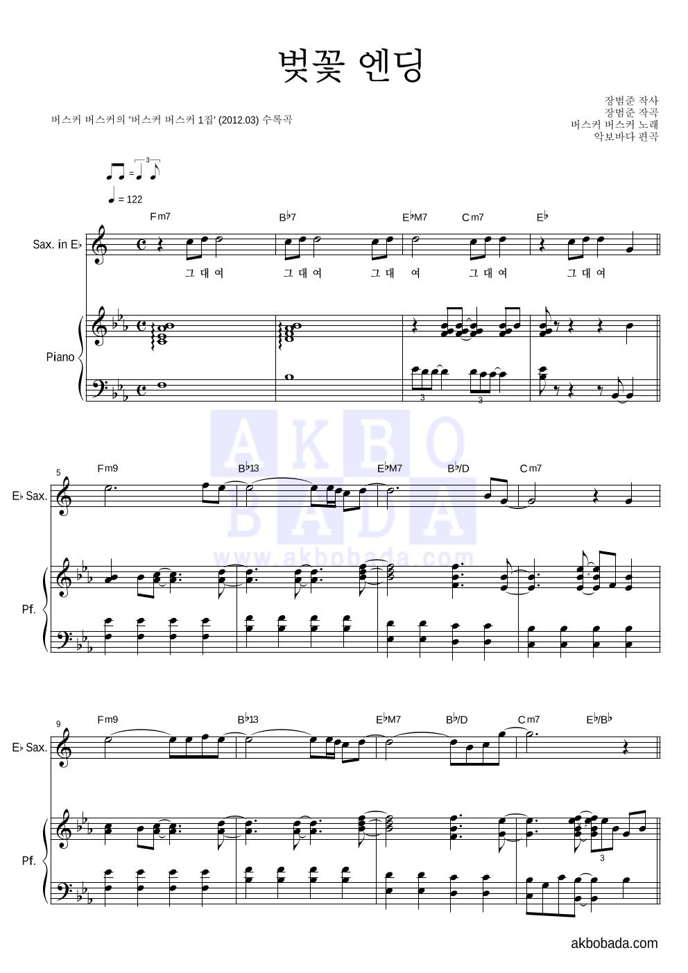 버스커 버스커 - 벚꽃 엔딩 Eb색소폰&피아노 악보
