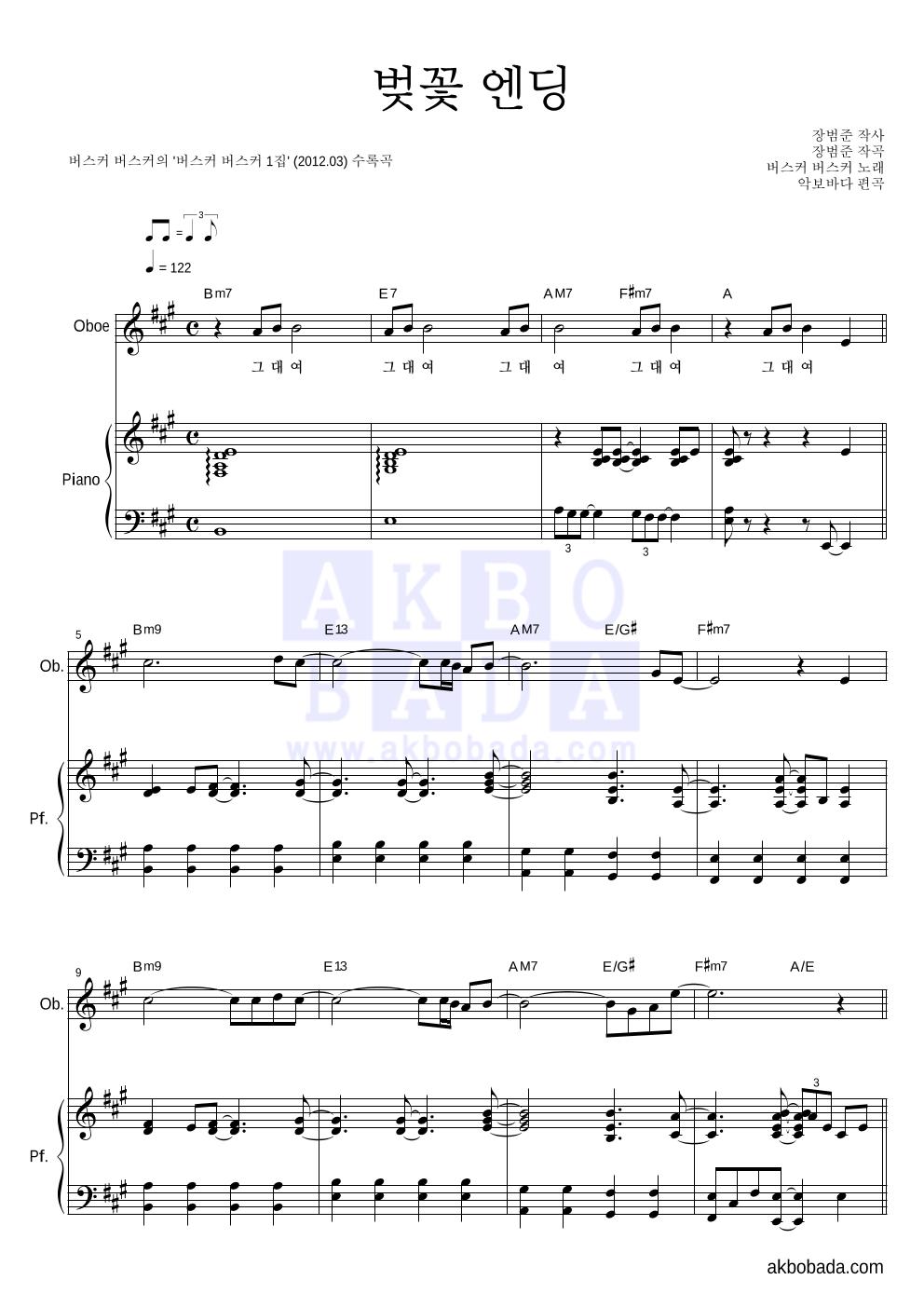 버스커 버스커 - 벚꽃 엔딩 오보에&피아노 악보