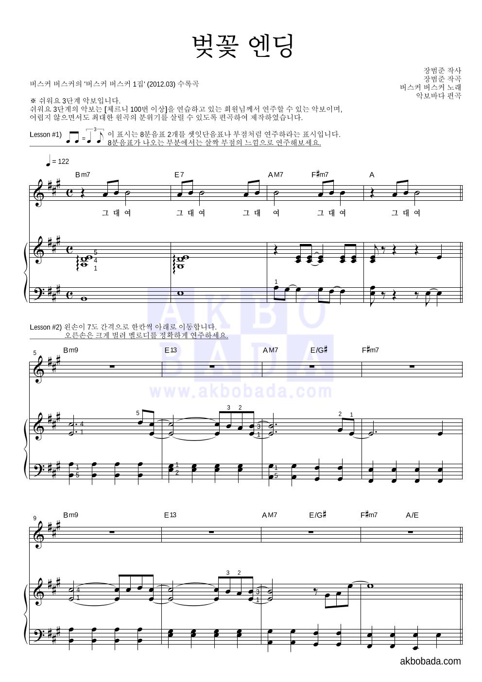 버스커 버스커 - 벚꽃 엔딩 피아노3단-쉬워요 악보