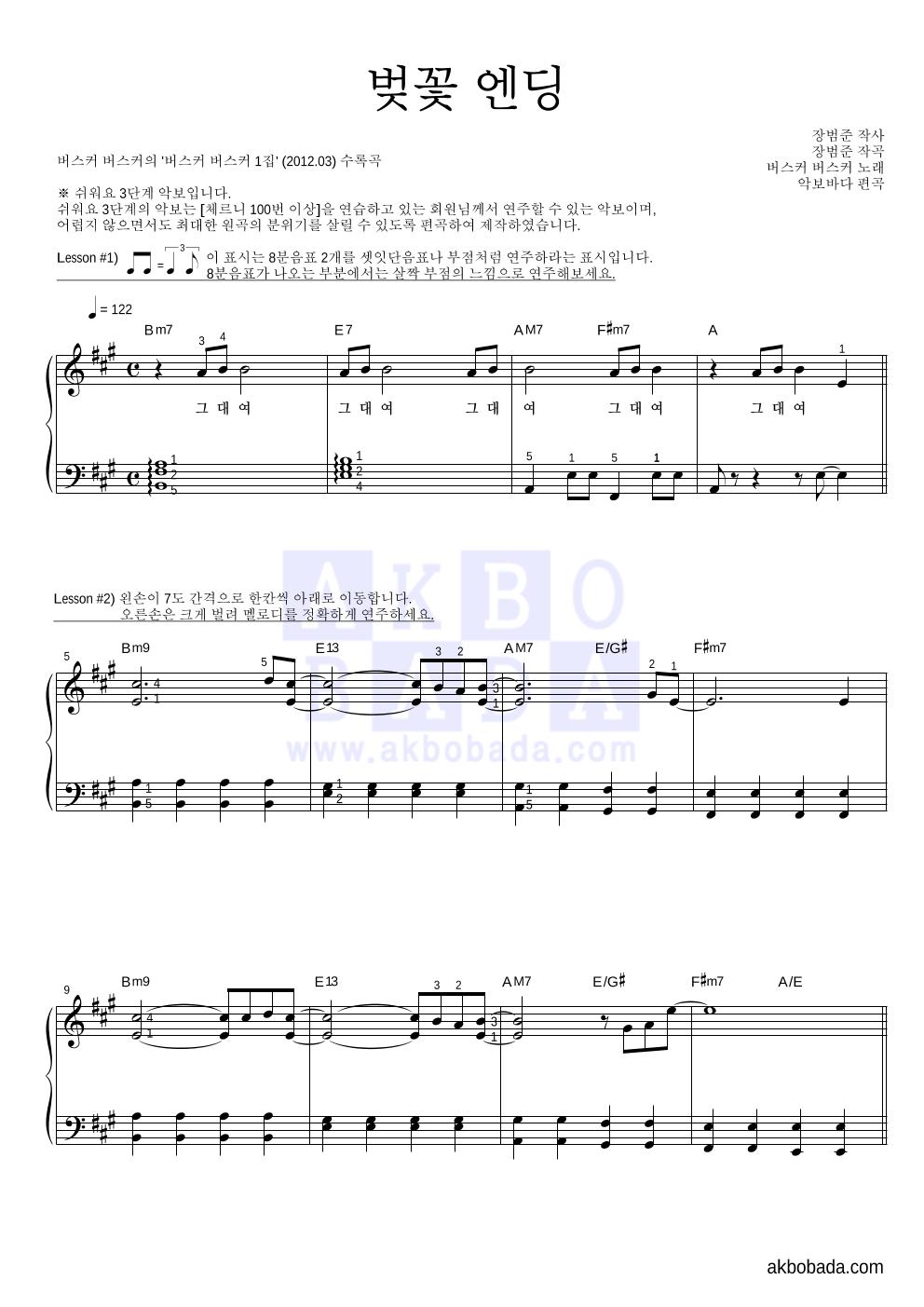 버스커 버스커 - 벚꽃 엔딩 피아노2단-쉬워요 악보