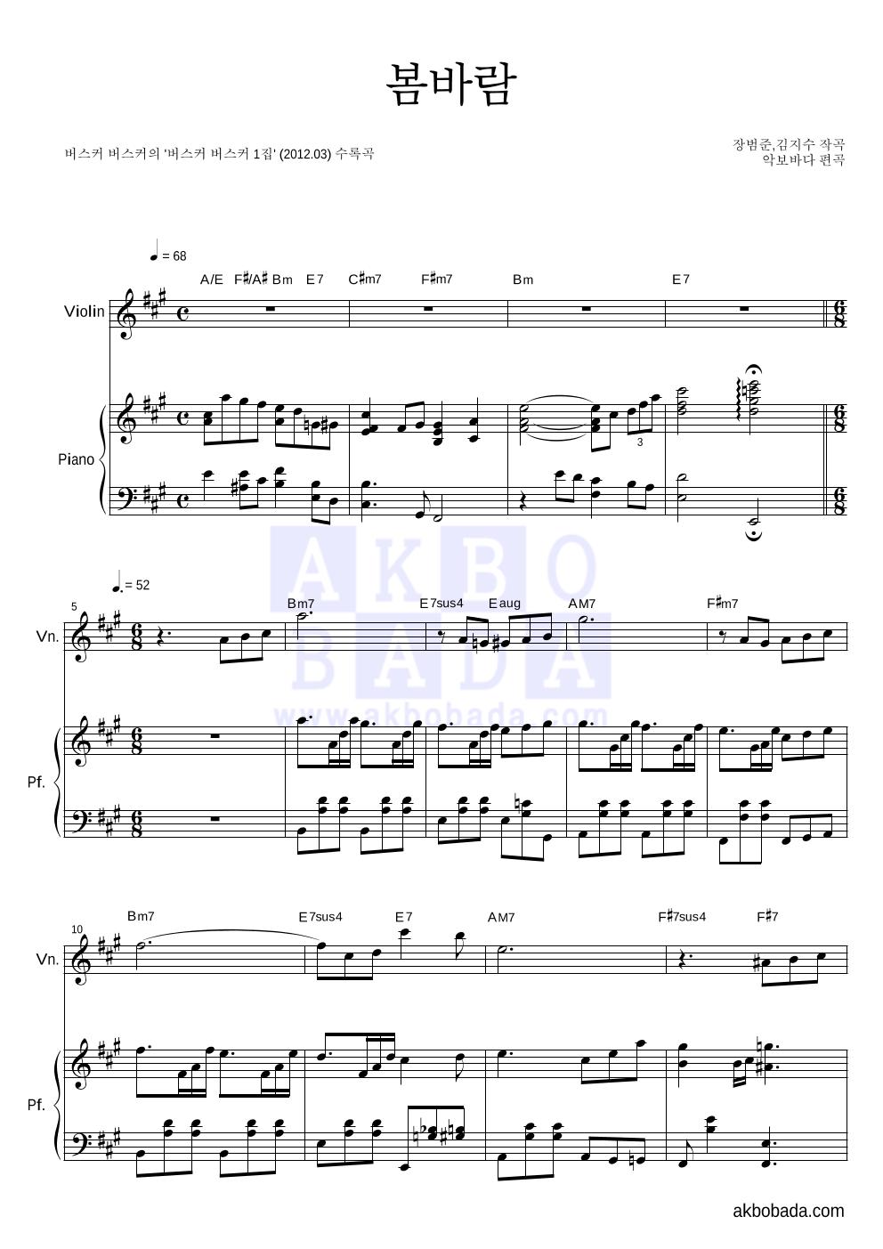 버스커 버스커 - 봄바람 바이올린&피아노 악보