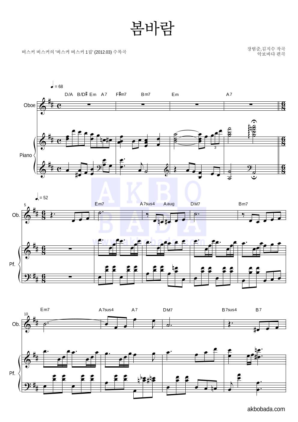 버스커 버스커 - 봄바람 오보에&피아노 악보