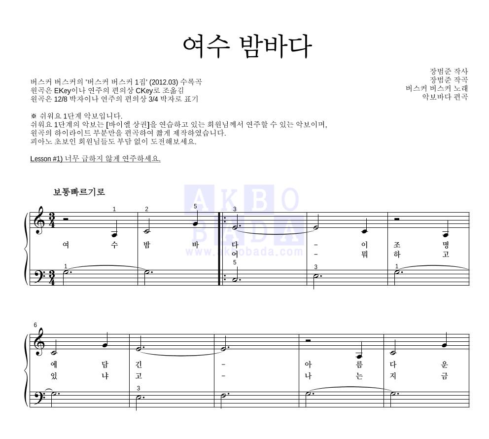 버스커 버스커 - 여수 밤바다 피아노2단-쉬워요 악보