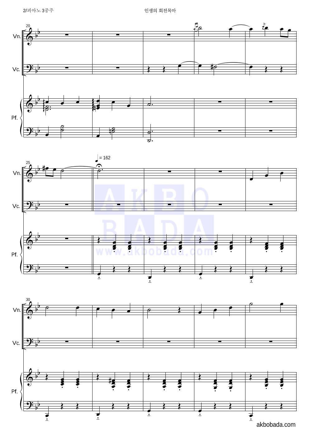 Hisaishi Joe - 인생의 회전목마 피아노3중주 악보