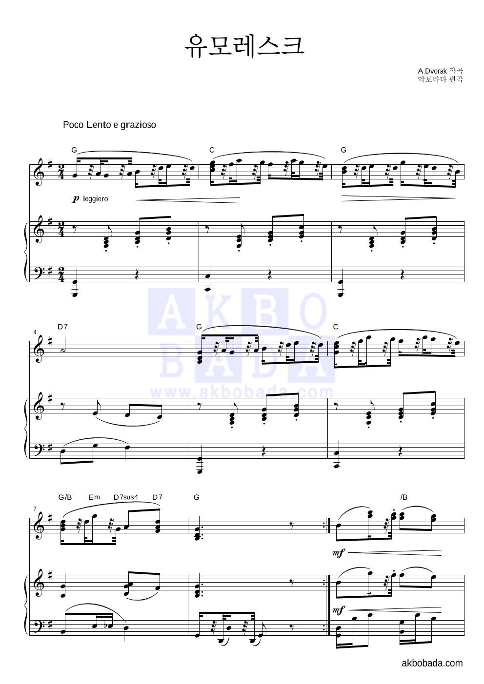 드보르작 - 유모레스크 하모니카&피아노 악보