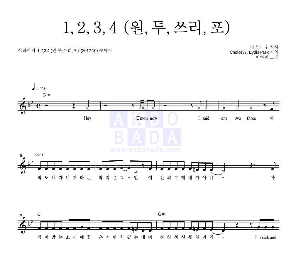 이하이 - 1,2,3,4 (원,투,쓰리,포)  악보