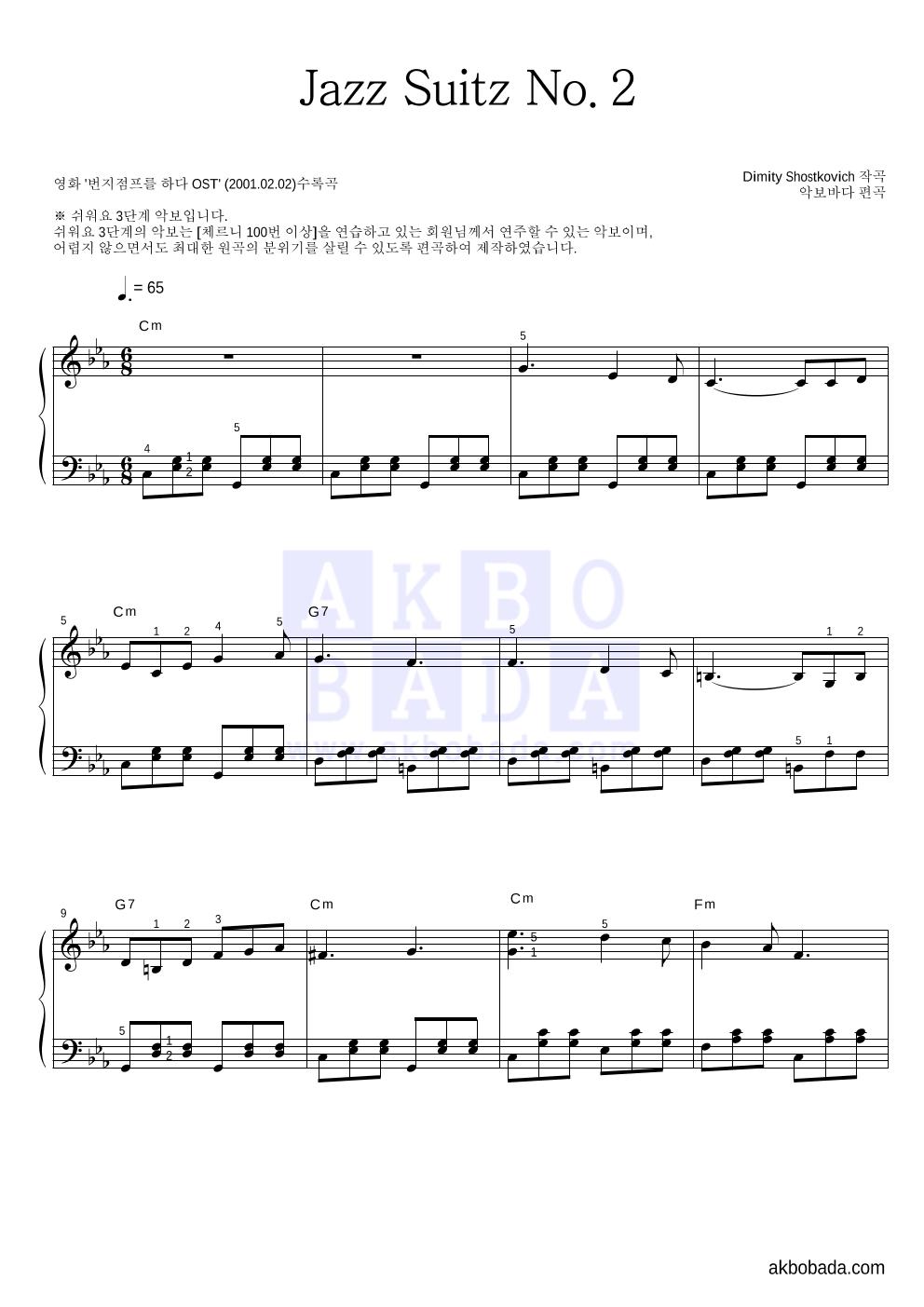 쇼스타코비치 - Waltz No.2 피아노2단-쉬워요 악보