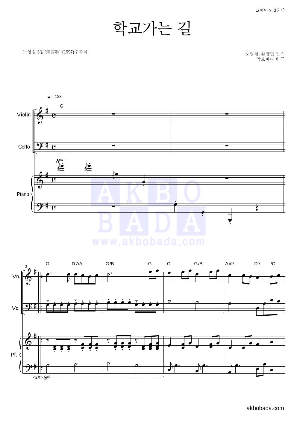 피아노3중주 악보