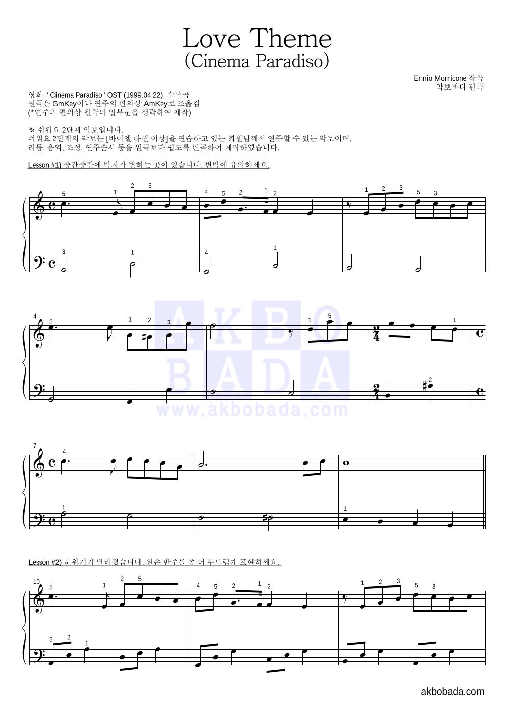 Ennio Morricone - Love Theme (Cinema Paradiso) 피아노2단-쉬워요 악보