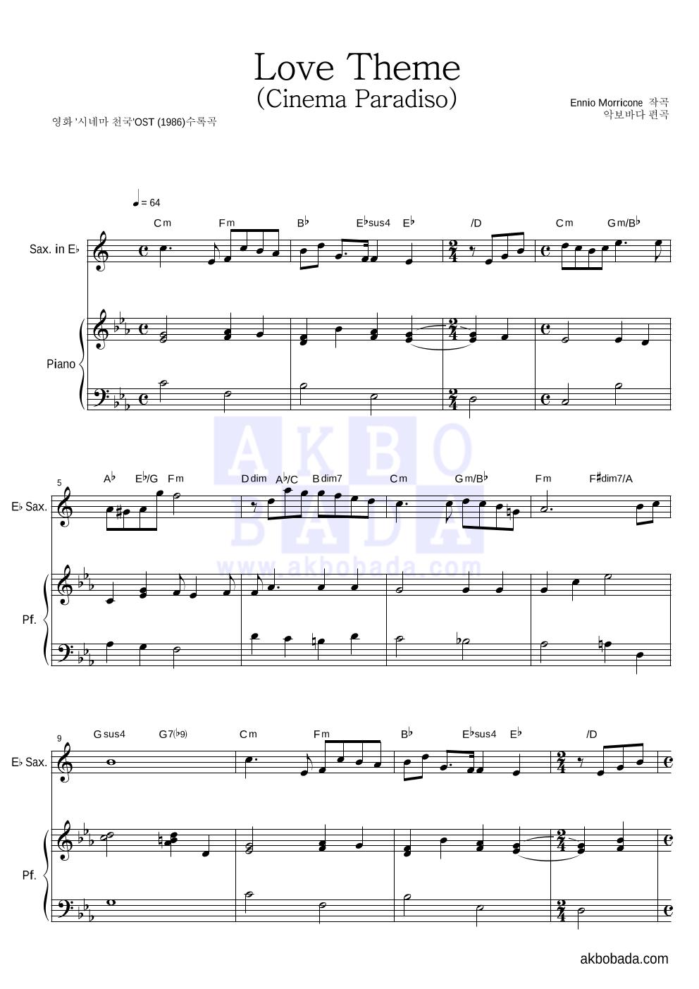 Eb색소폰&피아노 악보