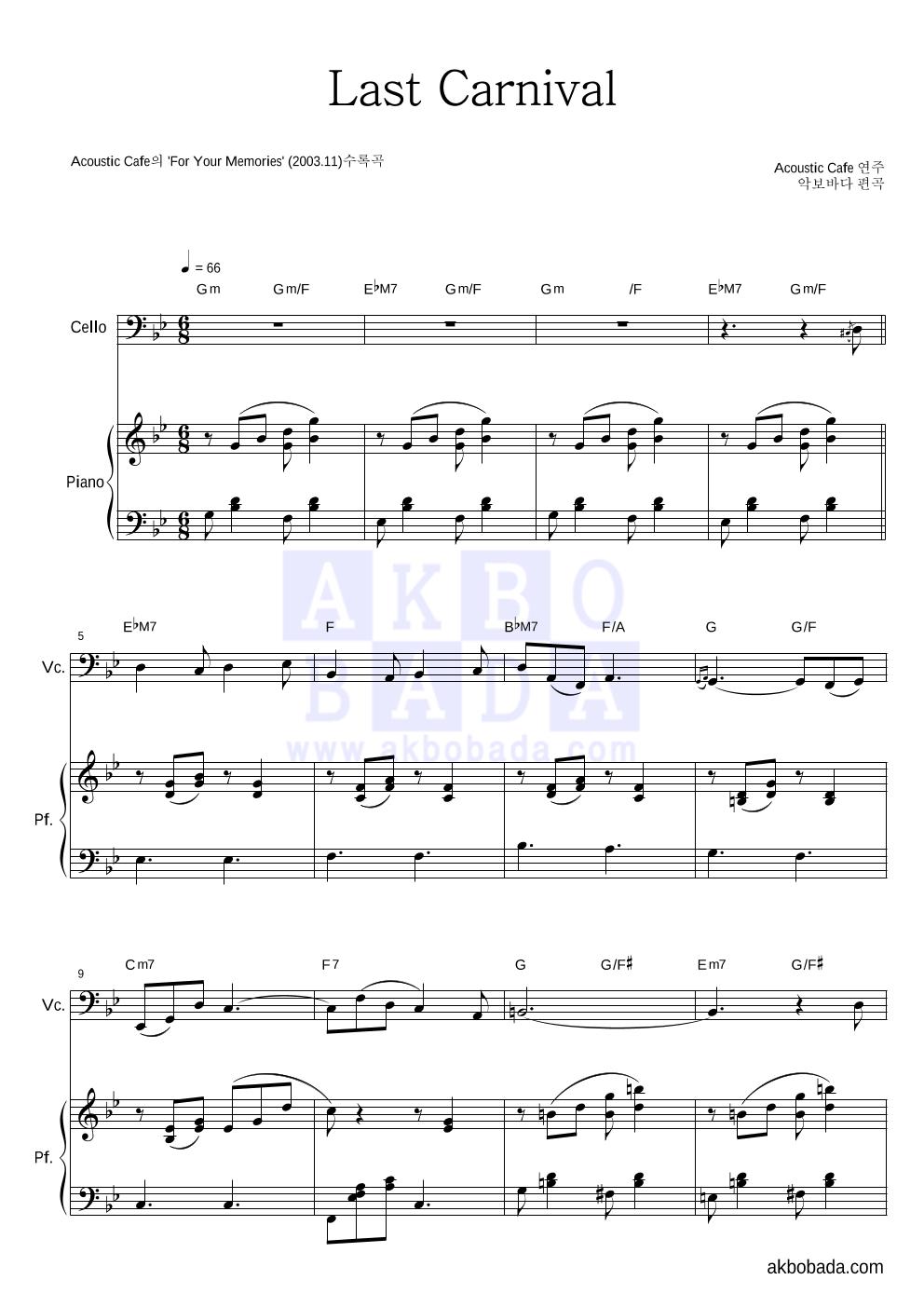 첼로&피아노 악보